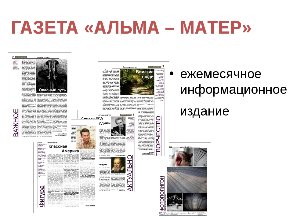 ГАЗЕТА «АЛЬМА – МАТЕР» ежемесячное информационное издание