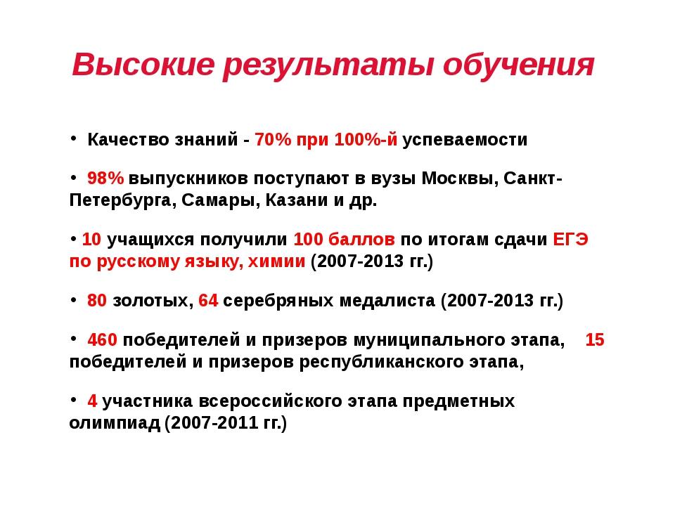 Высокие результаты обучения Качество знаний - 70% при 100%-й успеваемости 98%...