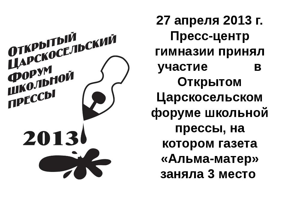 27 апреля 2013 г. Пресс-центр гимназии принял участие в Открытом Царскосельск...