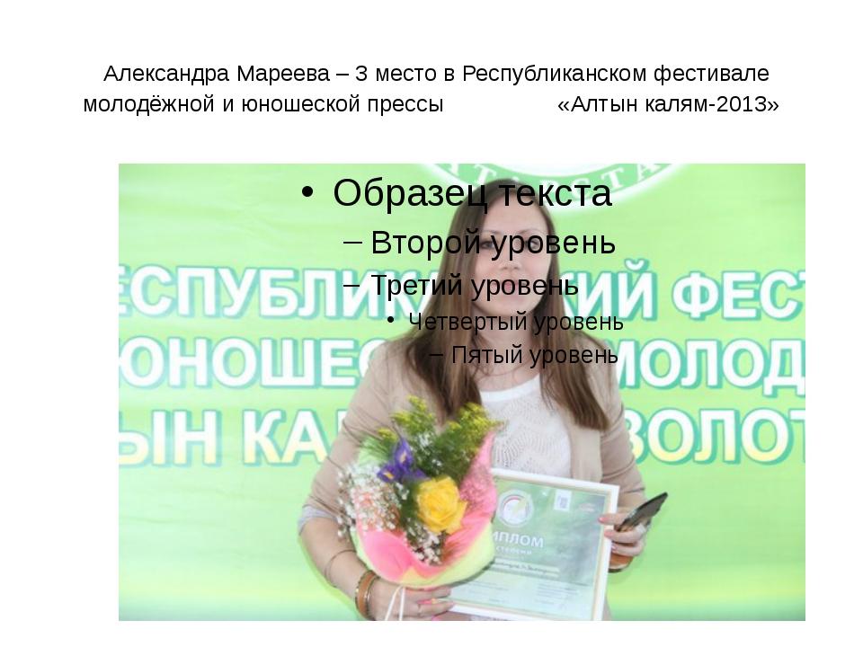 Александра Мареева – 3 место в Республиканском фестивале молодёжной и юношес...