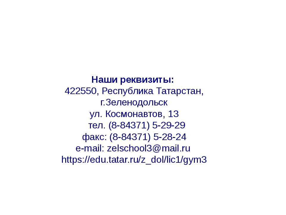 Наши реквизиты: 422550, Республика Татарстан, г.Зеленодольск ул. Космонавтов,...