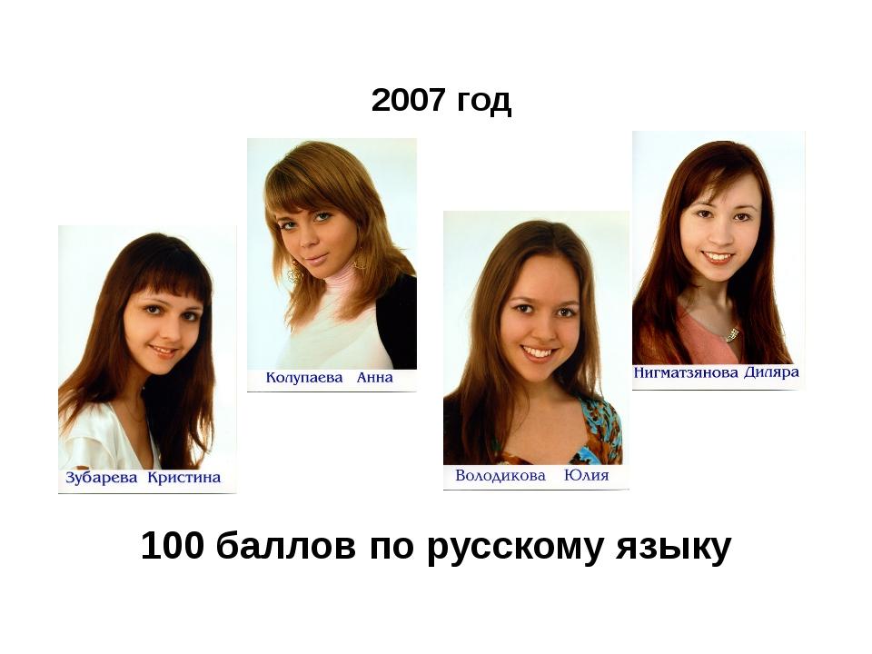 2007 год 100 баллов по русскому языку