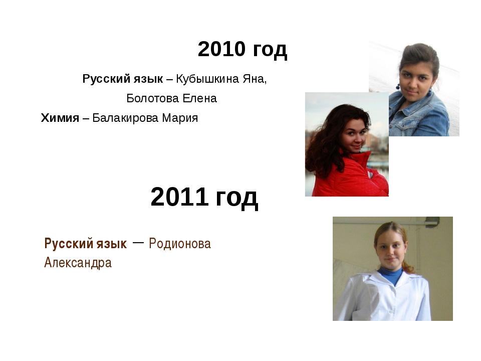 2010 год Русский язык – Кубышкина Яна, Болотова Елена Химия – Балакирова Мари...
