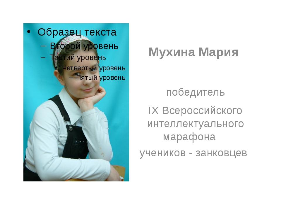 Мухина Мария победитель IX Всероссийского интеллектуального марафона учеников...
