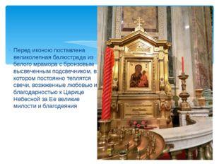 Перед иконою поставлена великолепная балюстрада из белого мрамора с бронзовым