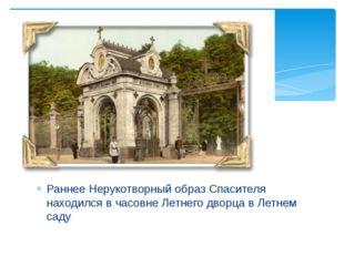 Раннее Нерукотворный образ Спасителя находился в часовне Летнего дворца в Лет