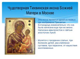Эта икона является одной из первых где изображена Пресвятая Богородица,знамен