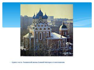 Храм в честь Тихвинской иконы Божией Матери в Алексеевском.