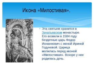 Эта святыня хранится вЗачатьевском монастыре. Его возвели в 1584 году бездет