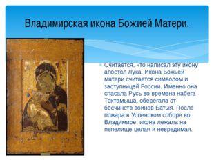 Считается, что написал эту икону апостол Лука. Икона Божьей матери считается