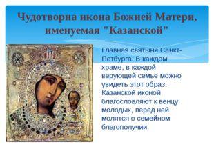 Главная святыня Санкт-Петбурга. В каждом храме, в каждой верующей семье можно