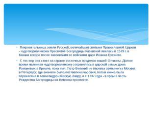 Покровительница земли Русской, величайшая святыня Православной Церкви - чудо