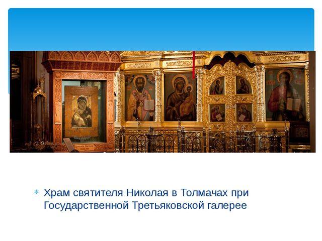 Храм святителя Николая в Толмачах при Государственной Третьяковской галерее
