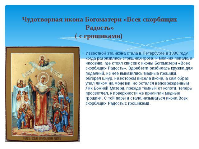 Известной эта икона стала в Петербурге в 1888 году, когда разразилась страшна...