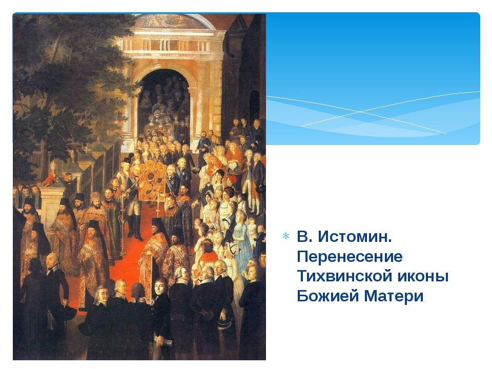 В. Истомин. Перенесение Тихвинской иконы Божией Матери