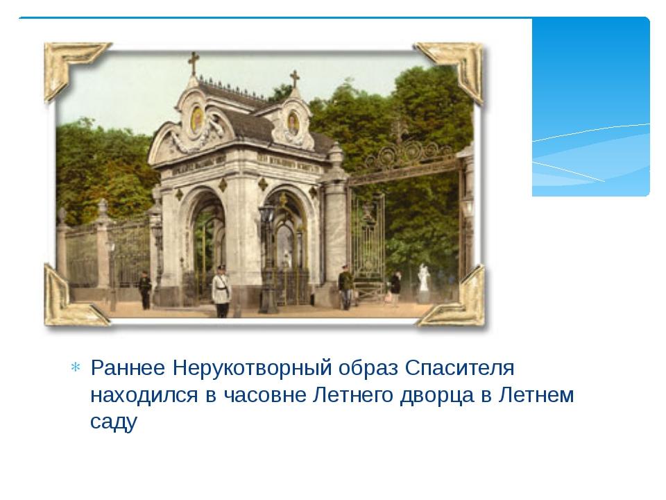 Раннее Нерукотворный образ Спасителя находился в часовне Летнего дворца в Лет...