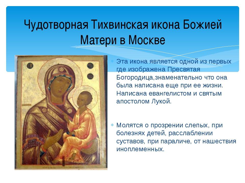 Эта икона является одной из первых где изображена Пресвятая Богородица,знамен...