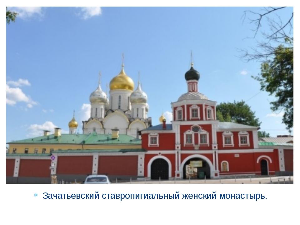 Зачатьевский ставропигиальный женский монастырь.