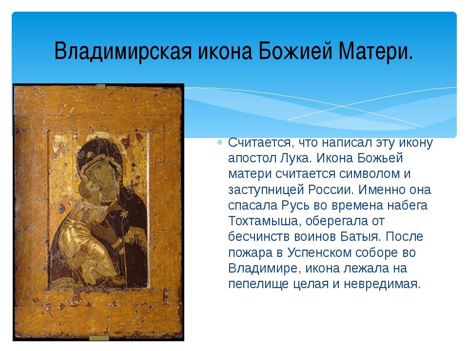 Считается, что написал эту икону апостол Лука. Икона Божьей матери считается...