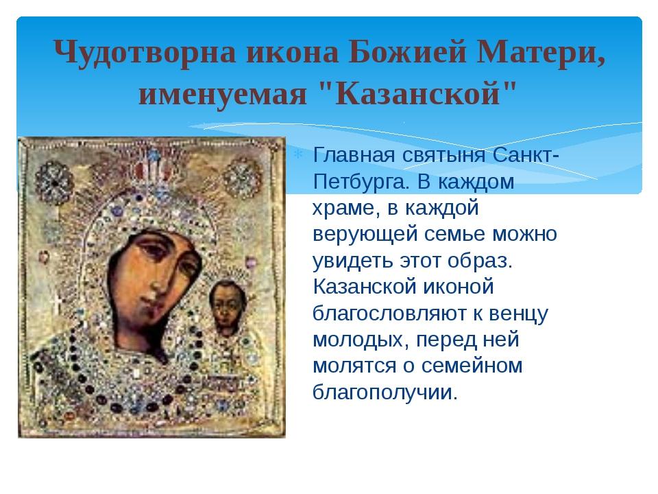 Главная святыня Санкт-Петбурга. В каждом храме, в каждой верующей семье можно...