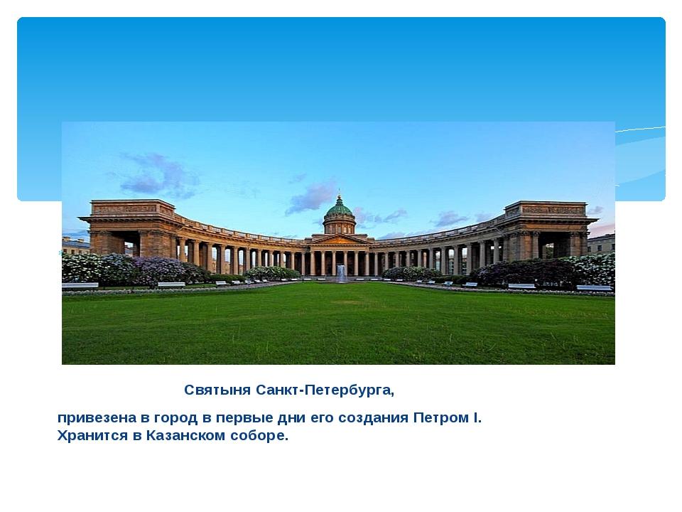 Святыня Санкт-Петербурга, привезена в город в первые дни его создания Петром...