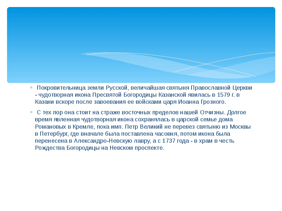 Покровительница земли Русской, величайшая святыня Православной Церкви - чудо...
