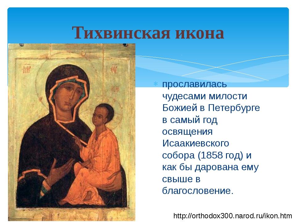 прославилась чудесами милости Божией в Петербурге в самый год освящения Исаак...