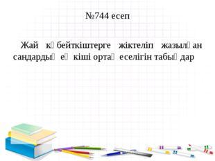 №744 есеп Жай көбейткіштерге жіктеліп жазылған сандардың ең кіші ортақ еселіг