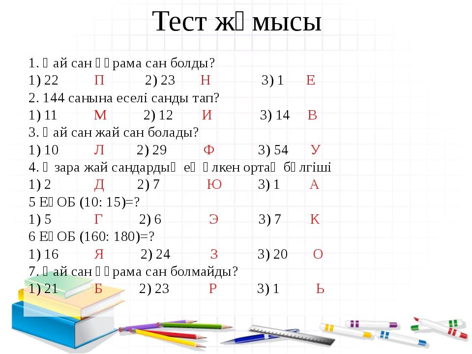 Тест жұмысы 1. Қай сан құрама сан болды? 1) 22 П 2) 23 Н 3) 1 Е 2. 144 саны...