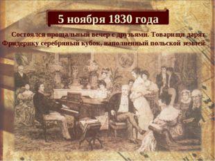 5 ноября 1830 года Состоялся прощальный вечер с друзьями. Товарищи дарят Фрид