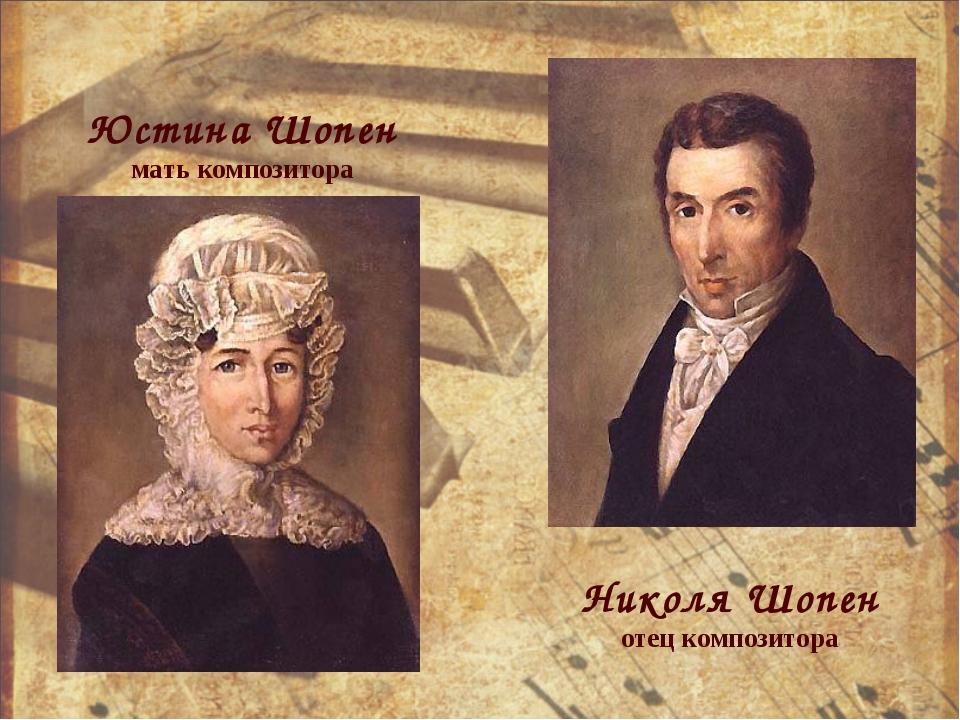 Николя Шопен отец композитора Юстина Шопен мать композитора