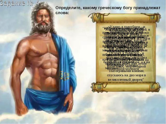 """""""Я сильнейший из всех богов. Бури и грозы, ветры и дожди, молнии и гром - вс..."""