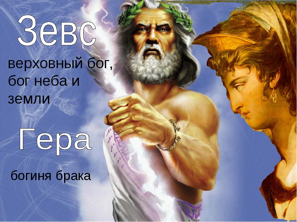 верховный бог, бог неба и земли богиня брака