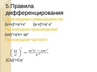 5.Правила дифференцирования Производная суммы(разности) (u+v)'=u'+v'(u-v)'=u