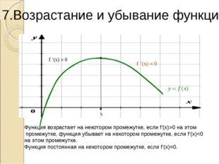 Функция возрастает на некотором промежутке, если f'(x)>0 на этом промежутке,