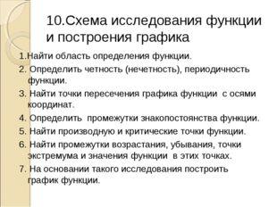 10.Схема исследования функции и построения графика 1.Найти область определени
