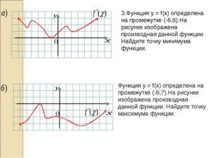 3.Функция у = f(х) определена на промежутке (-6,6).На рисунке изображена прои
