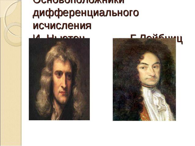Основоположники дифференциального исчисления И. НьютонГ.Лейбниц