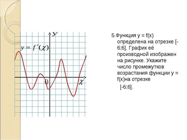 5.Функция у = f(х) определена на отрезке [-6;6]. График её производной изобра...