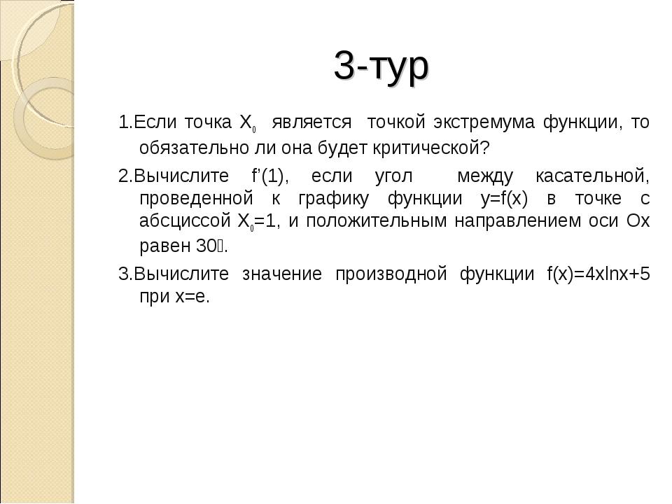 3-тур 1.Если точка X0 является точкой экстремума функции, то обязательно ли о...