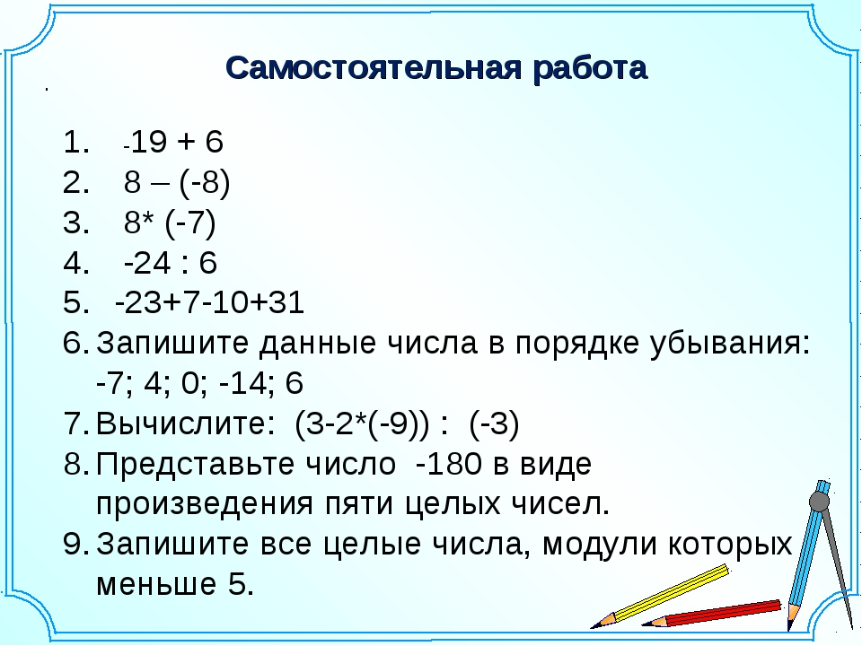Самостоятельная работа . -19 + 6 8 – (-8) 8* (-7) -24 : 6 -23+7-10+31 Запишит...