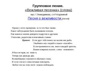 Групповое пение. «Вежливая песенка» (слова) муз. Г.Левкодимова, сл.Р.Алдонино