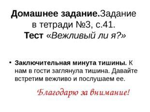 Домашнее задание.Задание в тетради №3, с.41. Тест «Вежливый ли я?» Заключител