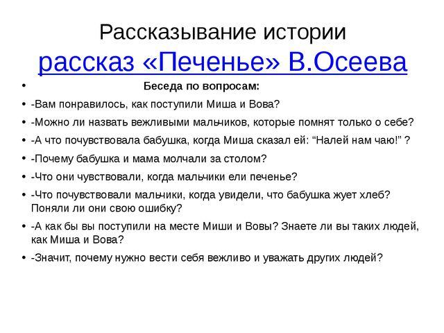 Рассказывание истории рассказ «Печенье» В.Осеева Беседа по вопросам: -Вам пон...