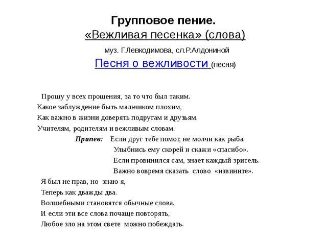 Групповое пение. «Вежливая песенка» (слова) муз. Г.Левкодимова, сл.Р.Алдонино...