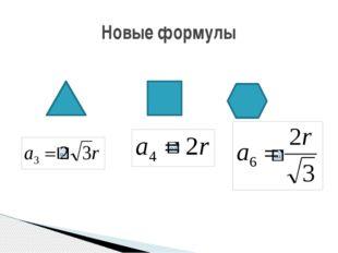 Новые формулы