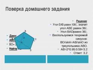 Поверка домашнего задания Дано: ABCDE- правильный, ВО= 2 Найти: АB Решение: У