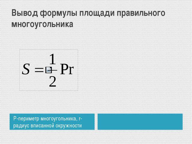 Вывод формулы площади правильного многоугольника Р-периметр многоугольника, r...