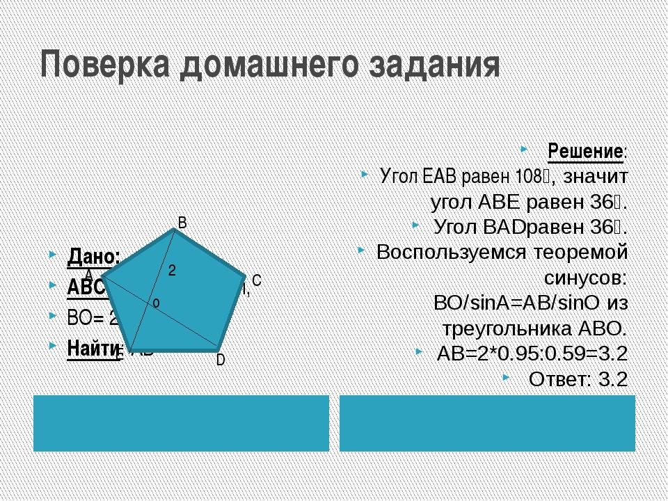 Поверка домашнего задания Дано: ABCDE- правильный, ВО= 2 Найти: АB Решение: У...