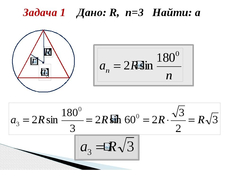 Задача 1 Дано: R, n=3 Найти: а